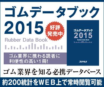 ゴムデータブック 2015年版