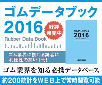 ゴムデータブック 2016年版