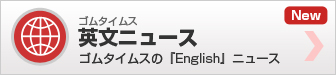 英文ニュース