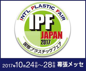 国際プラスチックフェアのバナー