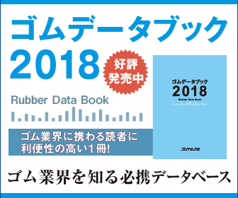 ゴムデータブック2018