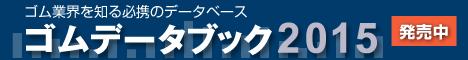 ゴムデータブック2015