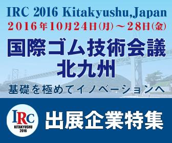 国際ゴム技術会議 北九州