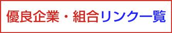ゴム関連優良企業・組合リンク一覧