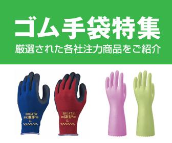 ゴム手袋新商品特集