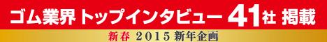 新年トップインタビュー2015
