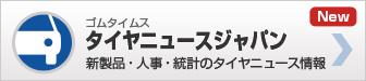 タイヤニュースジャパン