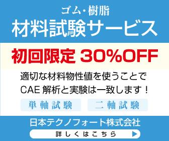 日本テクノフォート ゴム・樹脂専門