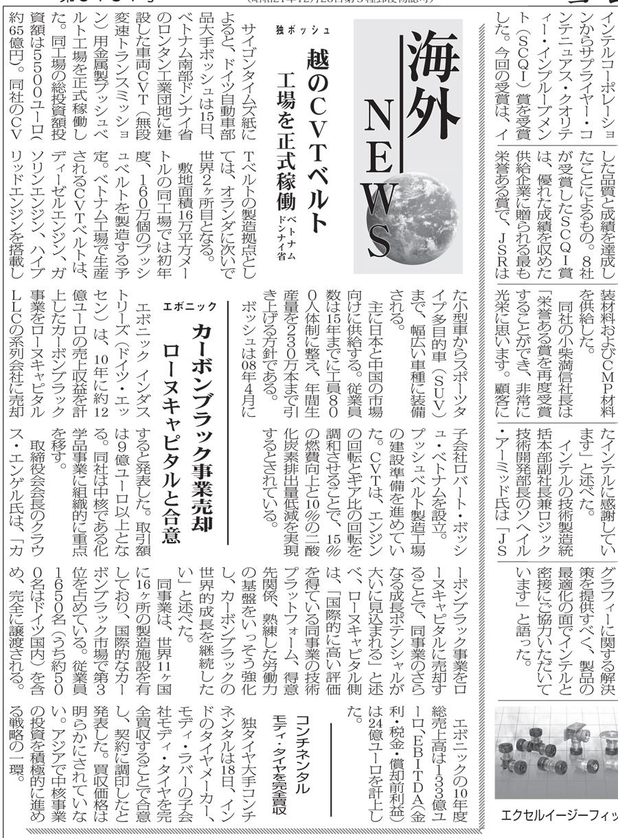 見本紙面海外ニュース