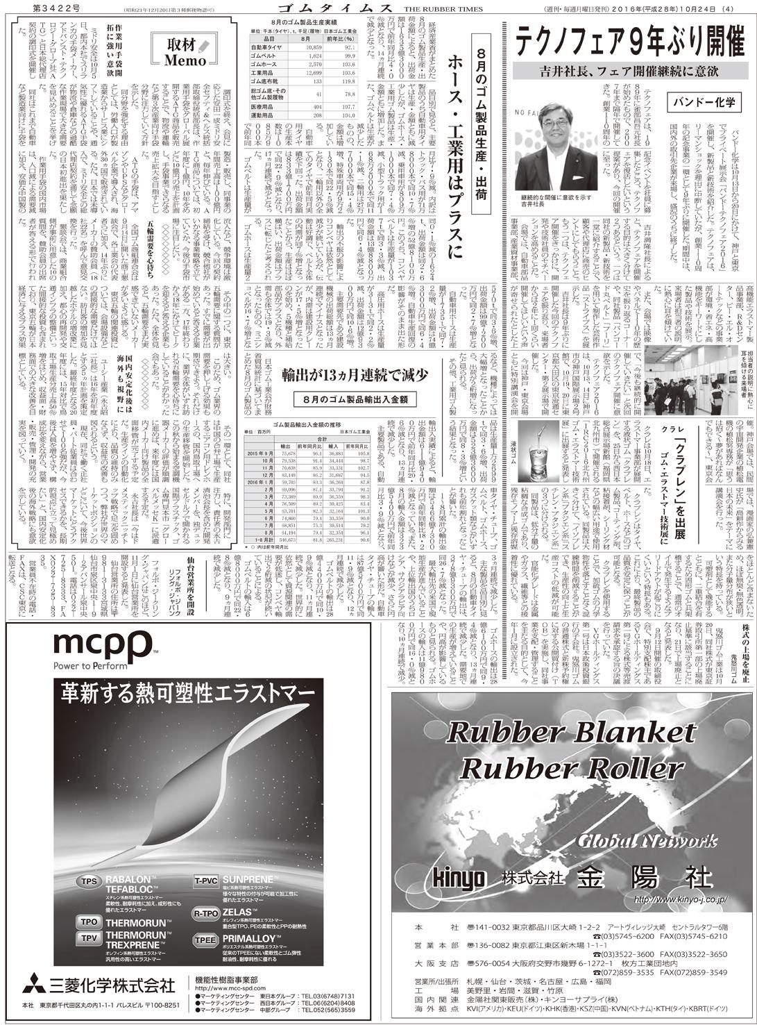 見本紙面オピニオン