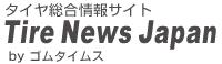 タイヤニュース