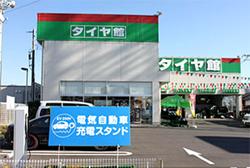 電気自動車・プラグインハイブリッド車用充電設備の設置(タイヤ館 綾瀬店)