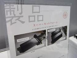 超高復元性スポンジ(右川ゴム製造所)