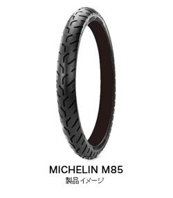 ミシュランM85