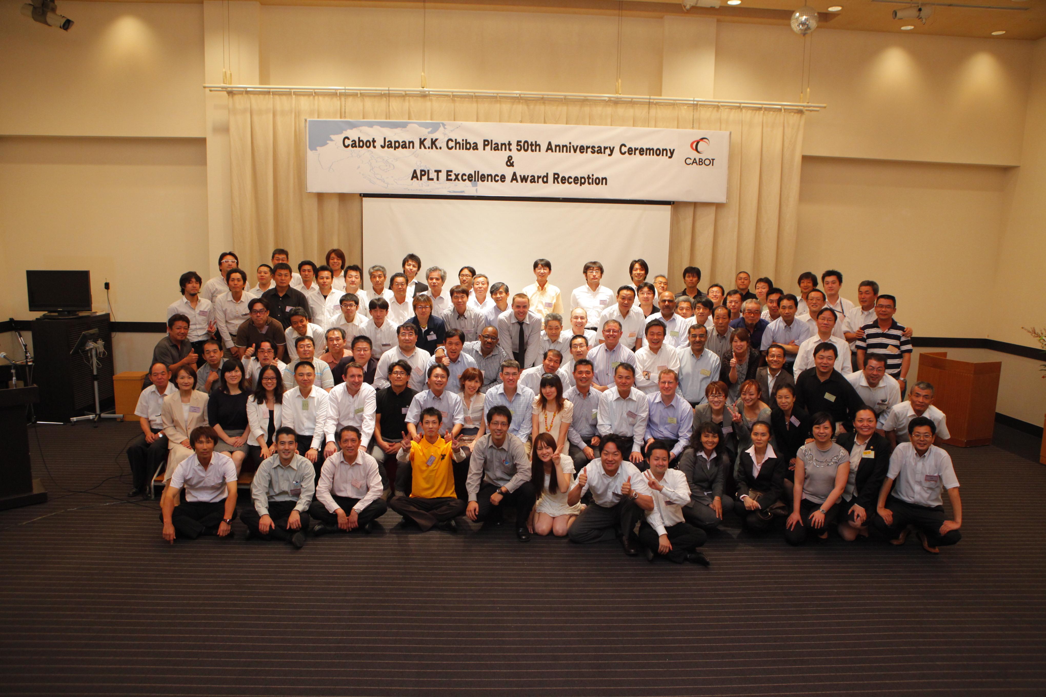 千葉工場50周年記念式典の参加者