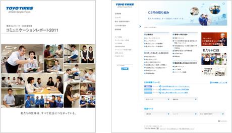 「コミュニケーションレポート2011」