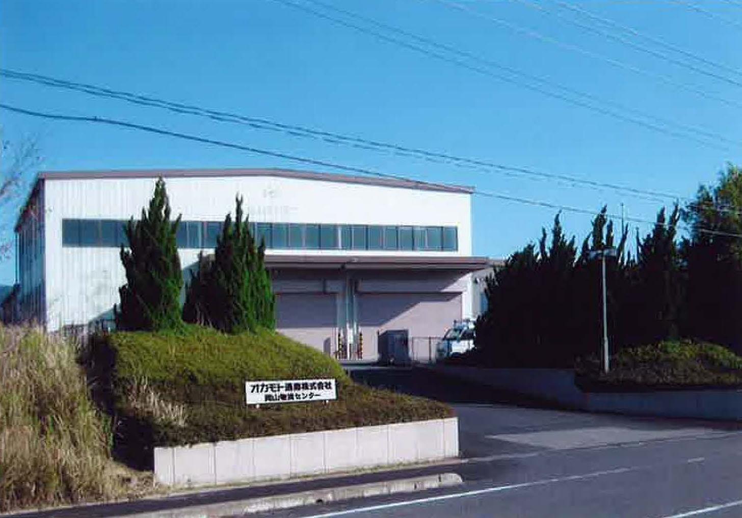 岡山物流センター