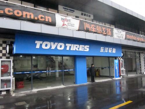 東洋タイヤ上海研修センター
