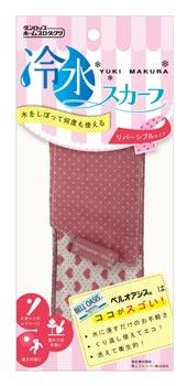 「YUKI MAKURA 冷水スカーフ」