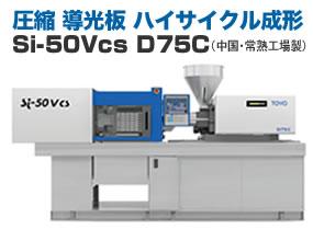 高い精度が要求される薄肉導光板の射出圧縮・ハイサイクル成形を、標準仕様機にて実演