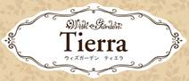 「WG ステラ」、「WG ティエラ」商品ロゴ