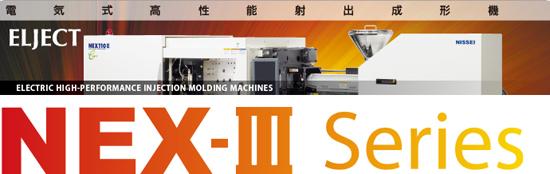 """・新型電気式射出成形機""""エルジェクト""""NEX-Ⅲシリーズ  http://www.nisseijushi.co.jp/products_nex/index.html"""