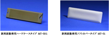 UHF帯RFID新周波数帯用金属対