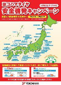 ヨコハマタイヤ 春の安全啓発キャンペーン