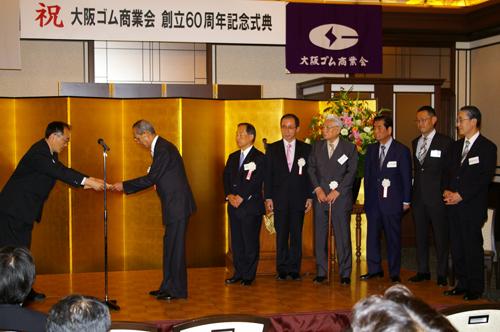 大阪ゴム商業会・60周年・功労役員表彰