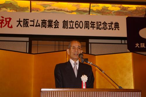 大阪ゴム商業会・60周年・あいさつする松平会長