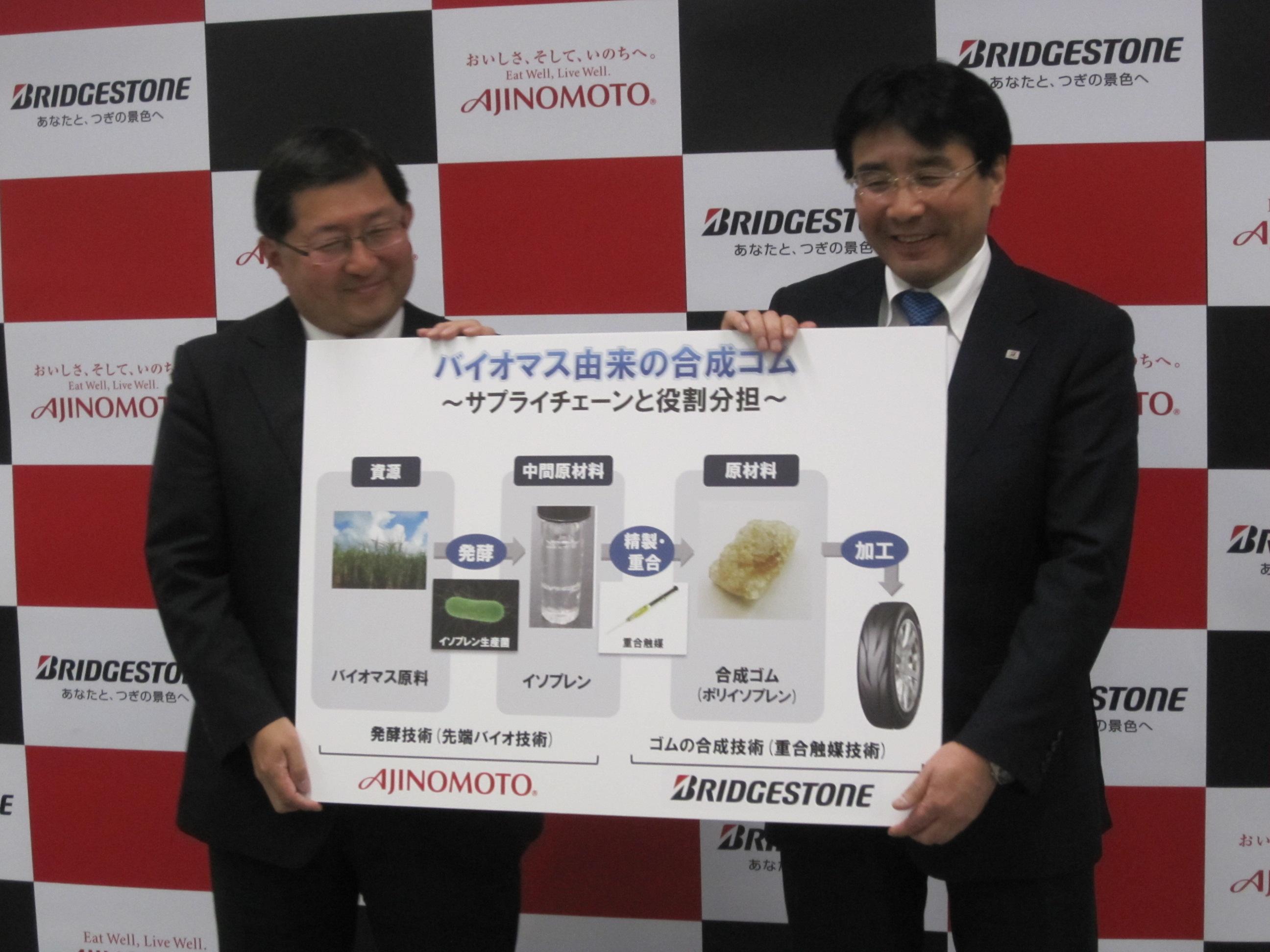 味の素執行役員木村毅氏(左)、ブリヂストン執行役員タイヤ基礎開発担当濱田達郎氏