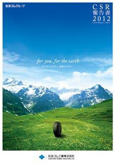 CSR報告書2012