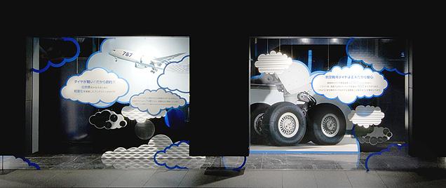 航空機用タイヤの展示の様子