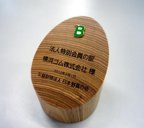 「日本野鳥の会」法人特別会員の証