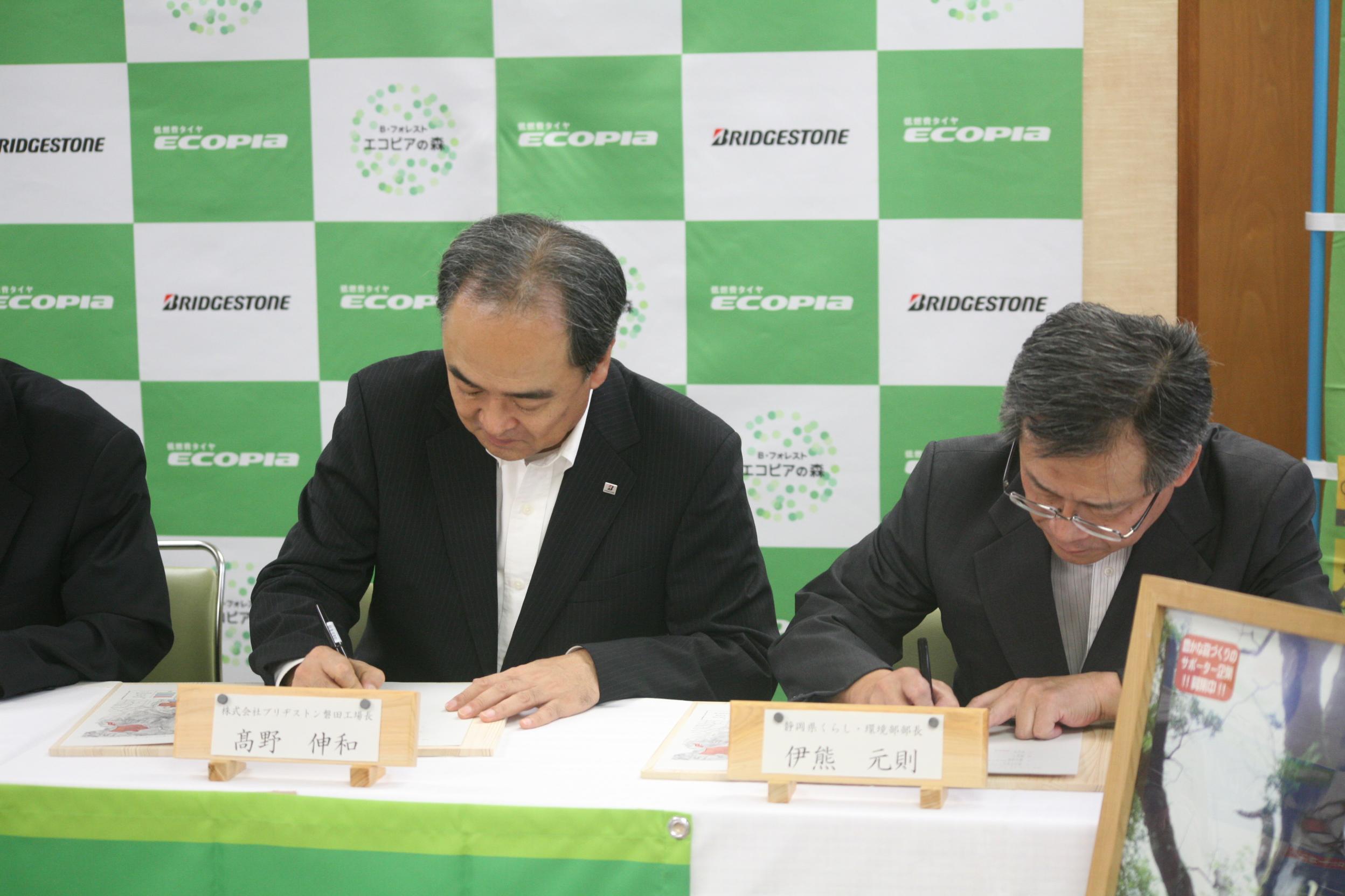 05協定書にサインする高野磐田工場長