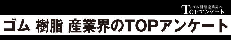 ゴム・樹脂・産業界のTOPアンケート