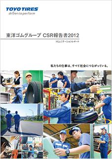 「東洋ゴムグループCSR報告書2012」表紙