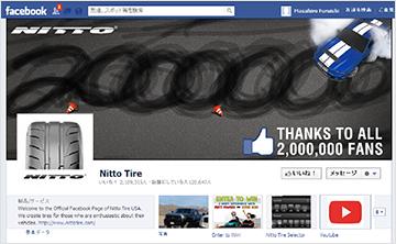 NITTO TIRE Facebookファンページ