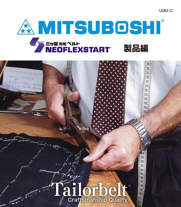 「Tailorbelt」イメージ