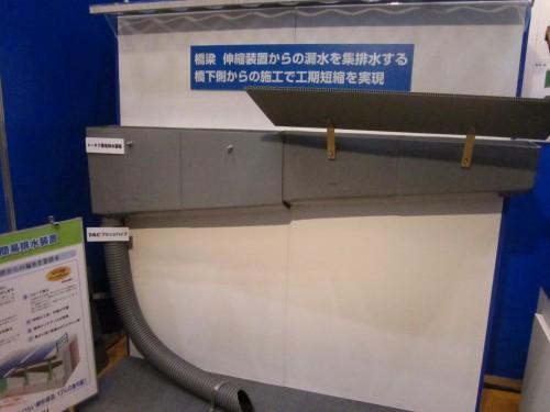 「トータク簡易排水装置」