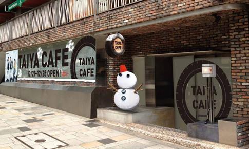 「TAIYA CAFE」イメージ