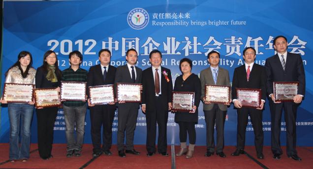 「2012中国企業社会責任年会」の様子(右から2番目がBSCN董事長兼総経理 右田裕隆氏)