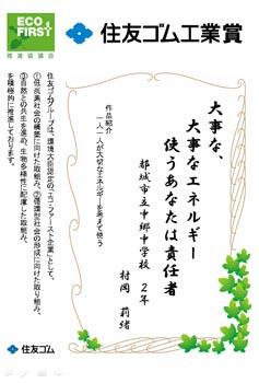 住友ゴム工業賞受賞作品