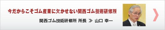 関西ゴム技術研究所