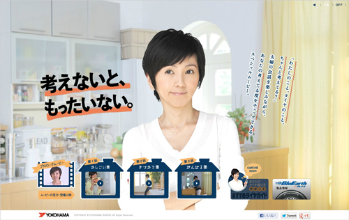 渡辺満里奈さんを起用したスペシャルWEBサイトのトップページ 渡辺満里奈さんを起用したスペシャル