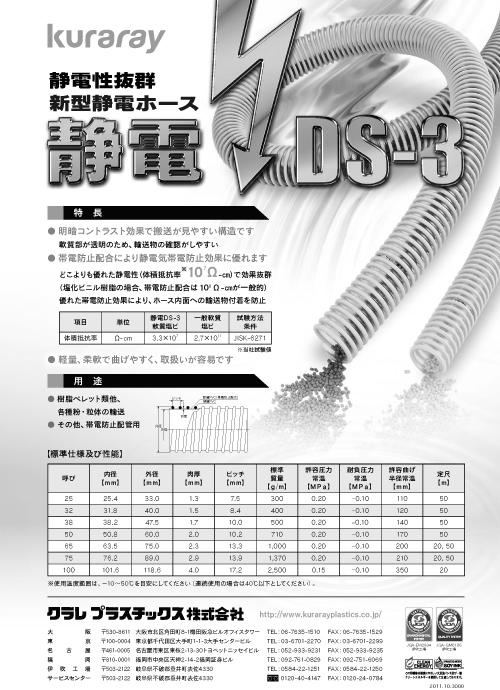 クラレプラスチックス静電DS