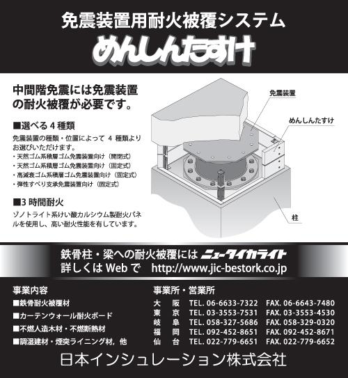 日本インシュレーシ