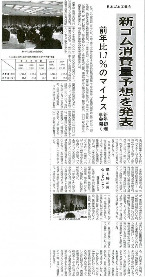 日本ゴム工業会 新ゴム消費量予想を発表