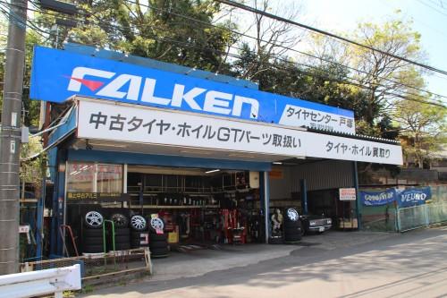 タイヤセンター戸塚