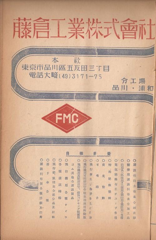 藤倉工業株式會社